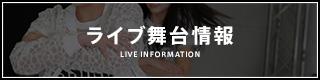 ライブ舞台情報