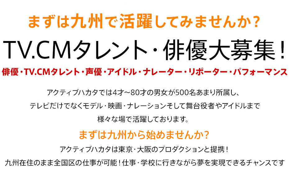 TV、CMタレント・俳優大募集!