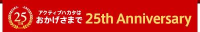 アクティブハカタはおかげさまで25周年