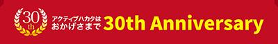 アクティブハカタはおかげさまで30周年