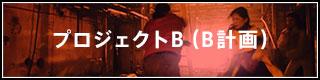 プロジェクトB (B計画)