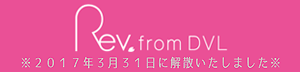 Rev.fromDVL