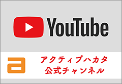 Youtube アクティブハカタ公式チャンネル