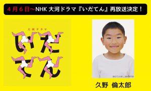 大河 ドラマ 再 放送 Nhk